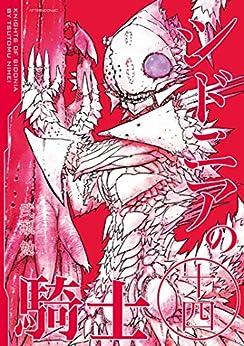 [弐瓶勉]のシドニアの騎士(14) (アフタヌーンコミックス)