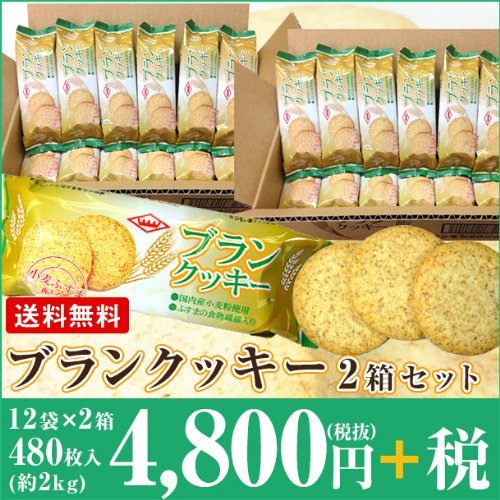 Buy Bargain Blanc cookies 2 boxes (20 pieces X24 bags 480 sheets) wheat bran use