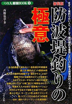 防波堤釣りの極意 (つり人最強BOOK)