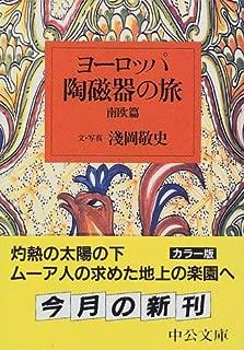 ヨーロッパ陶磁器の旅―南欧篇 (中公文庫)