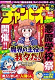 週刊少年チャンピオン2020年25号 [雑誌]