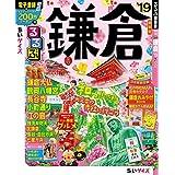 るるぶ鎌倉'19 ちいサイズ (るるぶ情報版 関東 13)
