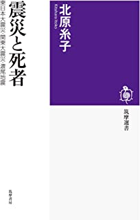 震災と死者 ――東日本大震災・関東大震災・濃尾地震 (筑摩選書)