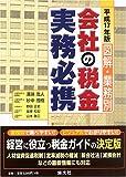 図解・業務別 会社の税金実務必携〈平成17年版〉