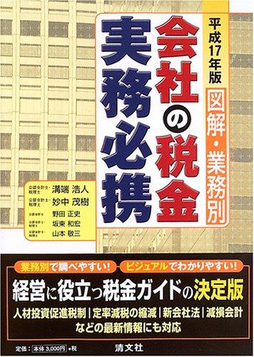 図解・業務別 会社の税金実務必携〈平成17年版〉の詳細を見る