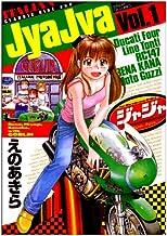 ジャジャ (1) (サンデーGXコミックス)