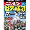 週刊エコノミスト 2021年8月10・17日合併号 [雑誌]