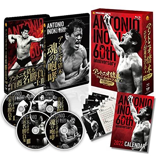アントニオ猪木デビュー60周年記念Blu-ray BOX