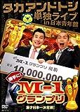 タカアンドトシ単独ライブin日本青年館 勝手に!M-1グランプリ[DVD]