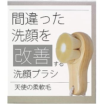 髪美人育成プロジェクト 間違った洗顔を改善する 洗顔ブラシ フェイスブラシ 天使の柔軟毛 洗顔B