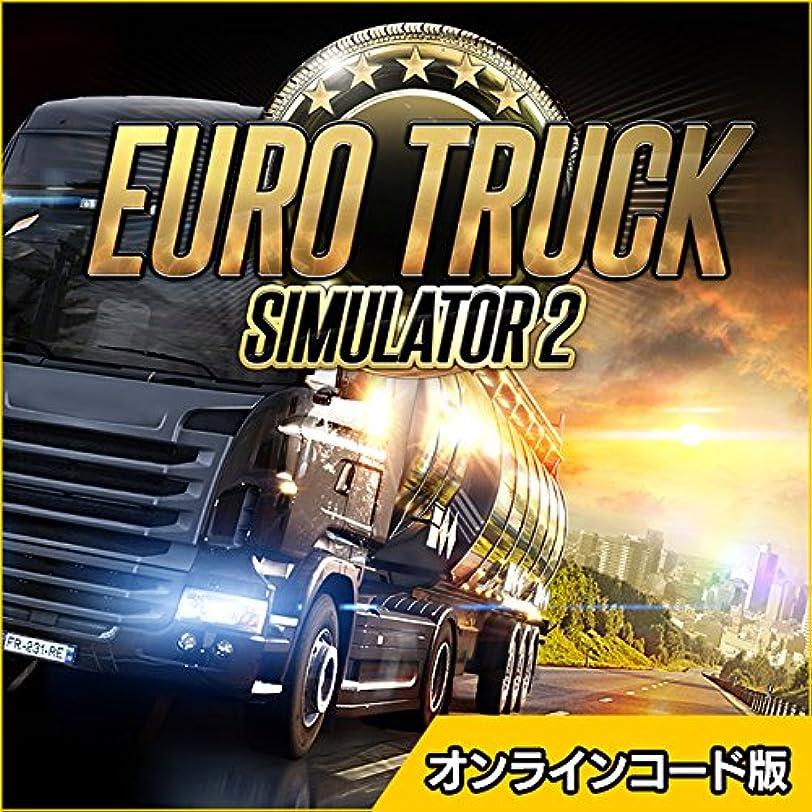 申請者テレックスポーチユーロ トラック シミュレーター 2 日本語版 |オンラインコード版