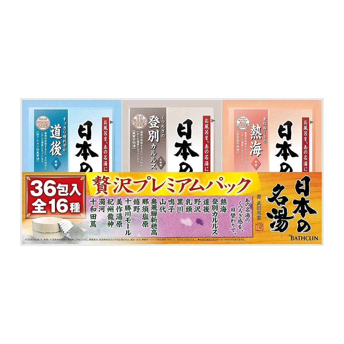 め言葉北東わかる【医薬部外品/大容量】日本の名湯入浴剤 贅沢プレミアムパック36包入 個包装 詰め合わせ 温泉タイプ