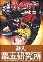 TVアニメーション 鋼の錬金術師(5)【初回限定特装版】 (SBアニメコミック)