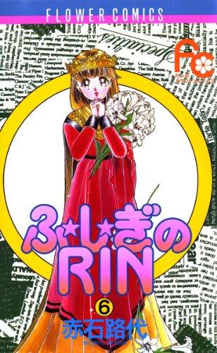 ふ★し★ぎのRIN(6) (フラワーコミックス) - 赤石路代