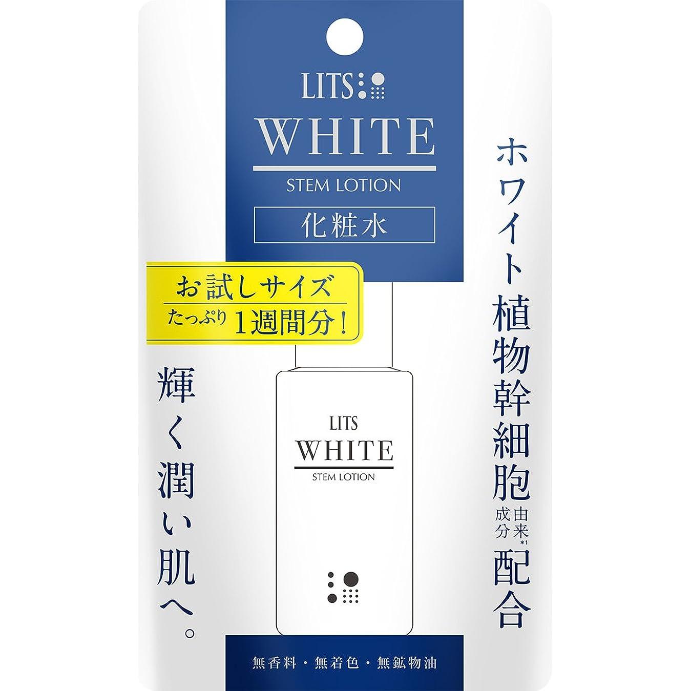 条件付き歯痛テレビリッツ ホワイト ステム ローション ミニ (美白 化粧水) 30ml