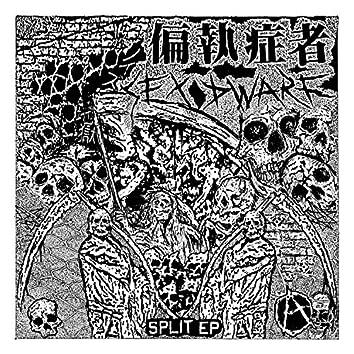 Split EP w/ Sex Dwarf