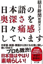 表紙: 日本語の奥深さを日々痛感しています | 朝日新聞校閲センター