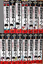 地獄先生ぬ~べ~ ワイド版 コミック 1-15巻セット (SHUEISHA JUMP REMIX)