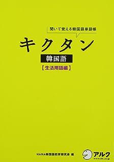 CD付 キクタン韓国語 生活用語編―聞いて覚える韓国語単語帳