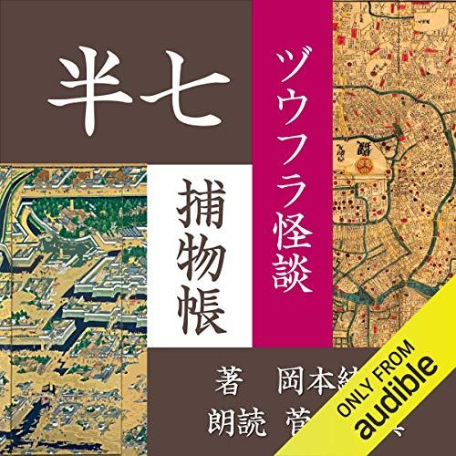 『ヅウフラ怪談(半七捕物帳)』のカバーアート