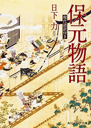 保元物語 現代語訳付き (角川ソフィア文庫)の詳細を見る
