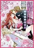 新妻中毒 (ミッシィコミックスYLC DX Collection)