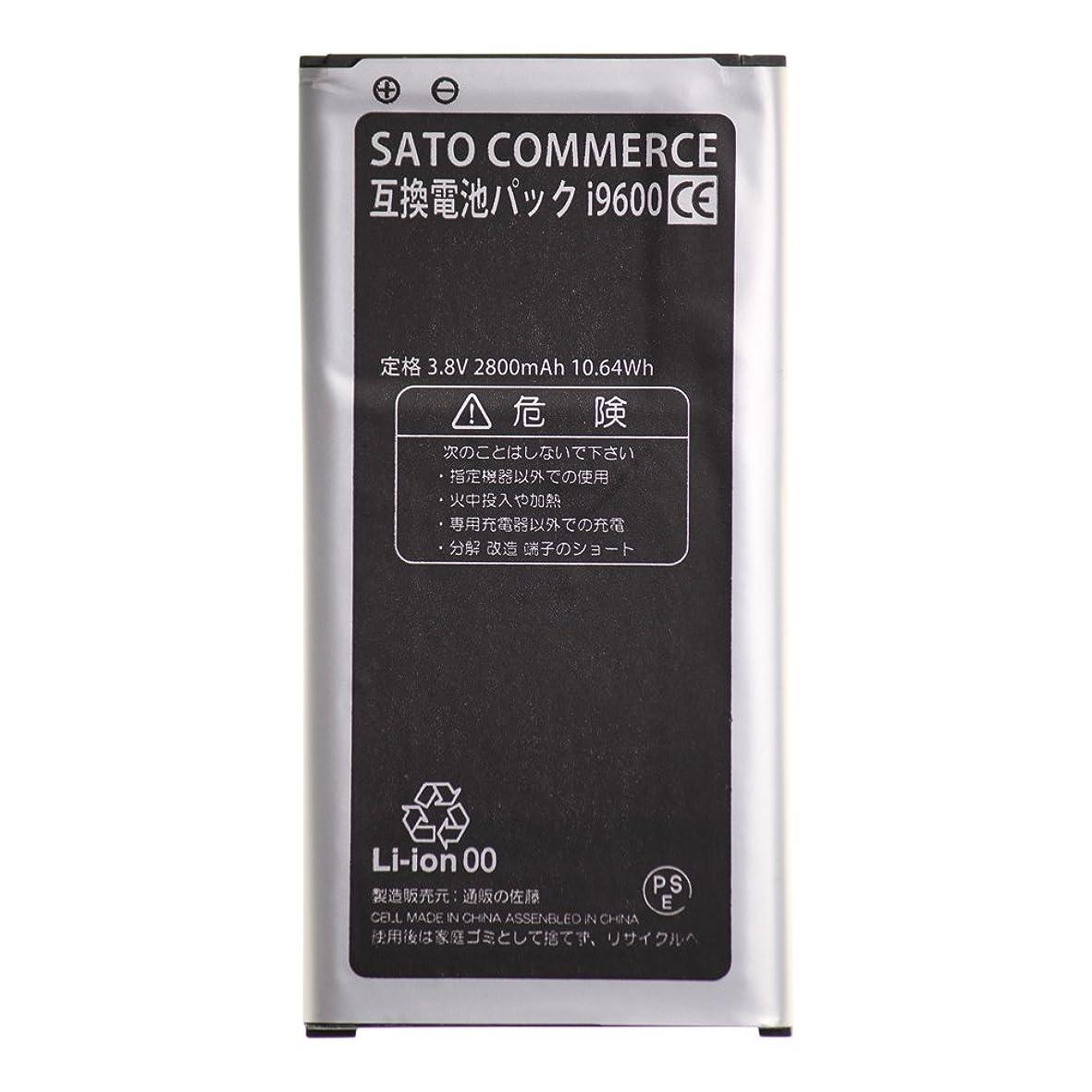 Sato Commerce GALAXY S5 SC13 SCL23UAA 互換バッテリー (SC-04F / SCL23 / i9600 / G900 / G900F / G900I) 3.8V 2800mAh
