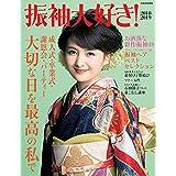 振袖大好き! 2018-2019 [雑誌] (別冊家庭画報)