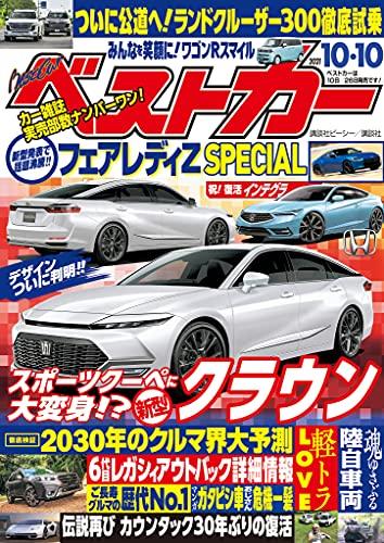 ベストカー 2021年 10月10日号 [雑誌]