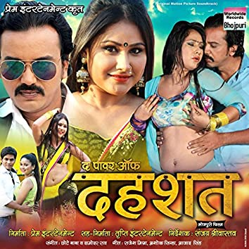 The Power of Dahashat (Original Motion Picture Soundtrack)