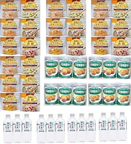 【5年保存】安心の非常食4人で三日分セットB 尾西のごはん24食&パンの缶詰12食&7年保存水12本