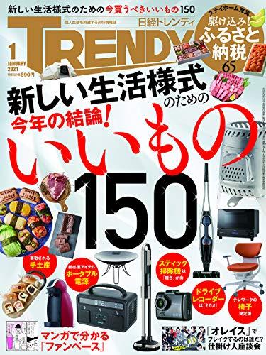 日経トレンディ 2021年 1 月号の詳細を見る
