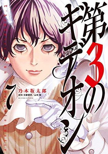 第3のギデオン(7) (ビッグコミックス)