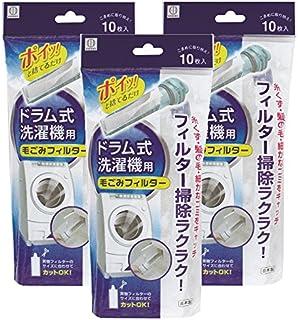 小久保 ドラム式洗濯機用 毛ごみフィルター 10枚入 3個セット 4956810951420