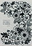 切り絵作家gardenの 草花と動物の切り絵図案集 - garden