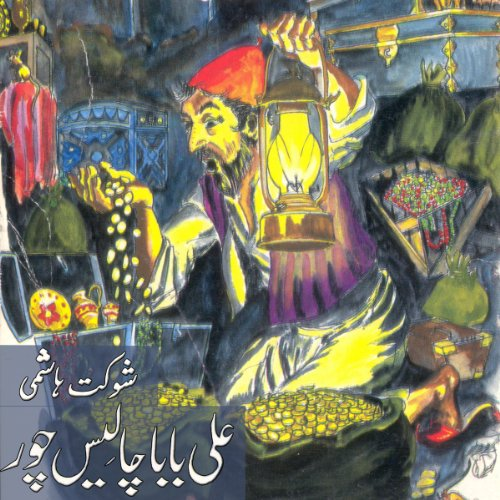 Collected Urdu Children's Stories Vol 3 audiobook cover art
