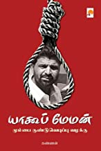 யாகூப் மேமன் : மும்பை குண்டுவெடிப்பு வழக்கு / Yakub Memon : Mumbai KunduVedippu Vazhakku (Tamil Edition)