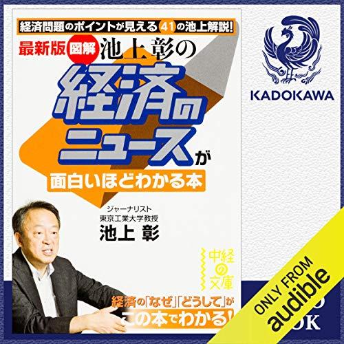 『最新版 [図解]池上彰の 経済のニュースが面白いほどわかる本』のカバーアート