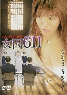 女囚611~獣牝(オンナ)たちの逆襲~(ソフトデザイン版)