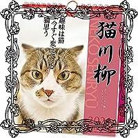 202 猫川柳週めくりカレンダー 1000115864 vol.006