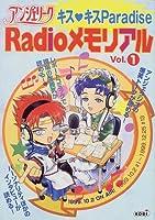 アンジェリークRadioメモリアル―キス・キスParadise〈Vol.1〉