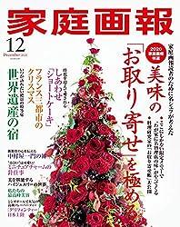 家庭画報 2020年12月号 [雑誌]
