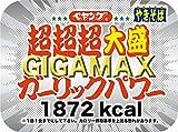 ペヤング 超超超大盛 GIGAMAX ガーリックパワー 401g ×8食