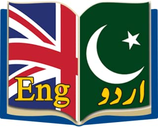 Free English Urdu Dictionary Offline