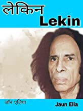 Lekin Jaun Elia: Jaun Elia (Hindi Edition)