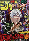 週刊少年ジャンプ(39) 2020年 9/14 号 [雑誌]