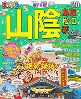 まっぷる 山陰 鳥取・松江・萩'20 (マップルマガジン 中国 1)