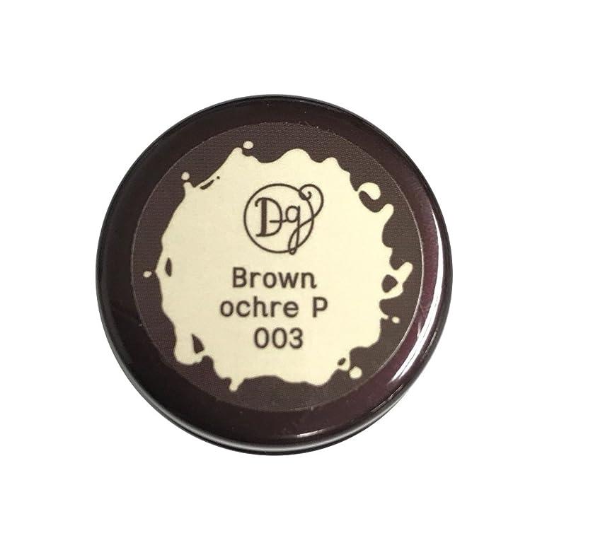 囲まれた王女モデレータデコラガール カラージェル 003 ブラウンオーカーペール 3g