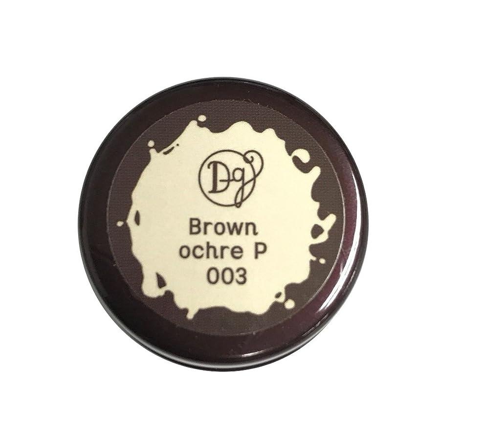 ひまわり囲む凍ったデコラガール カラージェル 003 ブラウンオーカーペール 3g