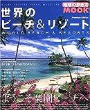 世界のビーチ&リゾート (〔2005〕) (地球の歩き方MOOK)